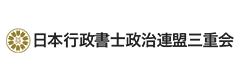 日本行政書士政治連盟三重会