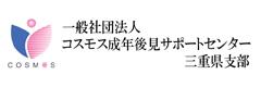 一般社団法人 コスモス成年後見サポートセンター三重県支部