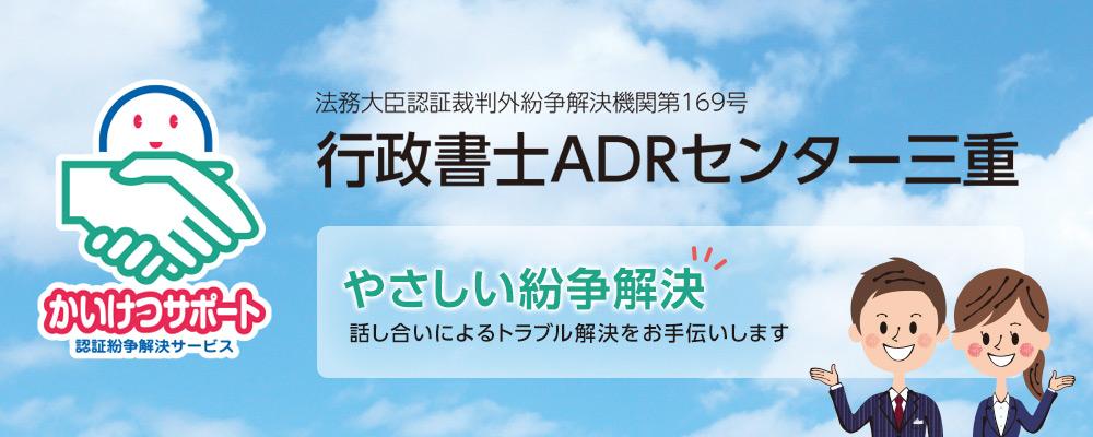 行政書士ADRセンター三重