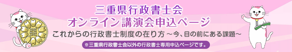 講演会申込ページ